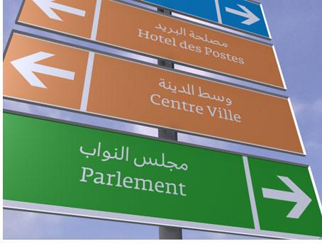 Source: http://www.atrissi.com/wp-content/uploads/2007/07/fedra-arabic-font-signage-a.jpg